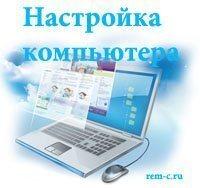 Настройка компьютеров в Тюмени